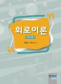 회로이론 기본이론서(2021)(개정판 9판)(전기시리즈 4)