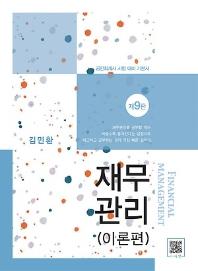 재무관리 이론편+문제편(9판)(전2권)