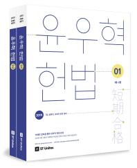 윤우혁 헌법 세트(2019)