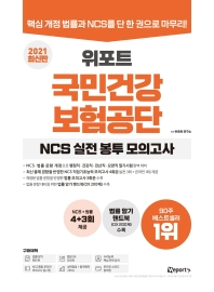 국민건강보험공단 NCS 실전 봉투 모의고사(2021)(위포트)
