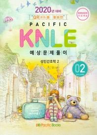 Pacific KNLE 예상문제풀이. 2: 성인간호학(2)(2020년 대비)(OR코드를 활용한)