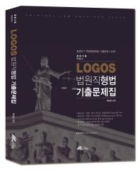 형법 기출문제집(법원직)(2016)(Logos)(법검단기 백광훈법원팀 기출문제 시리즈)