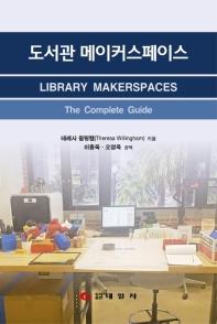 도서관 메이커스페이스(양장본 HardCover)