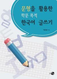 문형을 활용한 학문 목적 한국어 글쓰기