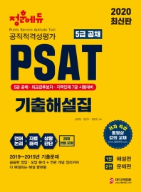 PSAT 기출해설집(문제편+해설편)(2020)(5급 공채)(전2권)