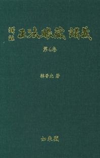 역주 정법안장강의. 4