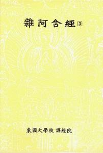 한글대장경 7 아함부7 잡아함경3 (雜阿含經 3)