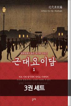 [세트] 근대요이담 (전3권)