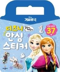 안심 스티커: 겨울왕국(디즈니)