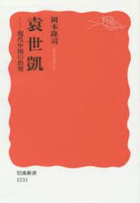 袁世凱 現代中國の出發