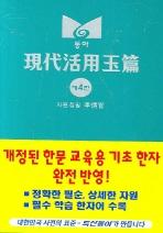 현대 활용 옥편(제4판)(4판)