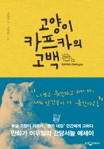 고양이 카프카의 고백