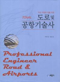 도로 및 공항기술사(2012)(FINAL)(양장본 HardCover)
