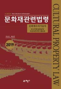 문화재관련법령(2019)