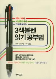 3색볼펜 읽기 공부법 /새책수준 ☞ 서고위치:GK 4 [구매하시면 품절로 표기 됩니다]