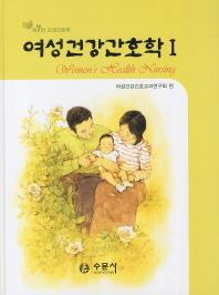여성건강간호학. 1(모성간호학)(7판)(양장본 HardCover) #