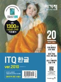 ITQ 한글 ver.2010(2020)(이기적)