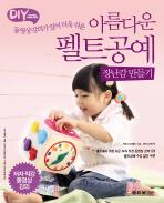 아름다운 펠트공예: 장난감 만들기