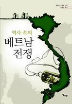 역사 속의 베트남 전쟁