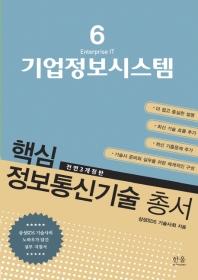 기업정보시스템(전면개정판 3판)(핵심 정보통신기술 총서 6)