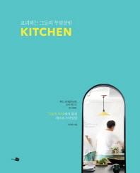 Kitchen(키친): 요리하는 그들의 부엌살림  ((모서리 찍힘(접침)있슴.))