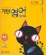 기탄영어 베이직 A1(CD1장포함)