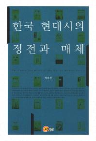 한국 현대시의 정전과 매체(양장본 HardCover)