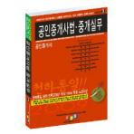 공인중개사법 중개실무(공인중개사 2009)