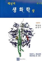 생화학 (상)