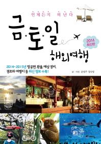 금토일 해외여행(2014) 2012년판