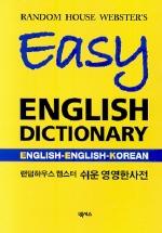 EASY ENGLISH DICTIONARY(랜덤하우스 웹스터 쉬운 영영한 사전)