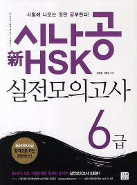 HSK 6급 실전모의고사(시나공 신)(CD1장포함)