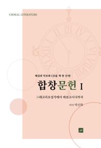 합창문헌. I(CD2장포함)(양장본 HardCover)