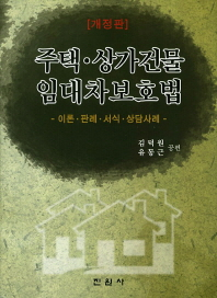 주택 상가건물 임대차보호법(인터넷전용상품)