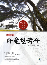 다울한국사 세트(최신)(인터넷전용상품)(개정판)(전2권)