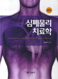심폐물리 치료학