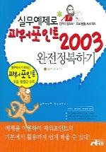 파워포인트 2003 완전정복하기