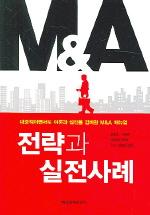 M&A 전략과 실전사례