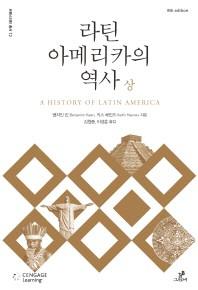 라틴아메리카의 역사(상)(트랜스라틴 총서 12)