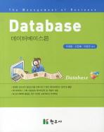 데이터베이스론