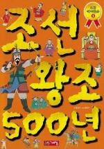 조선왕조 500년(으뜸역사만화 5)