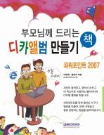 부모님께 드리는 디카 앨범 만들기 책(파워포인트 2007)