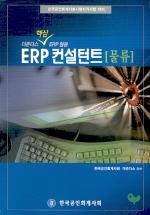 ERP 컨설턴트: 물류