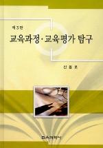 교육과정 교육평가 탐구(제3판)(3판)