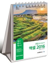 이공자 ITQ 정보기술자격 엑셀 2016(2021)(스프링)