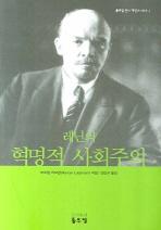 혁명적 사회주의(레닌의) (풀무질 신서 혁명사시리즈 3)