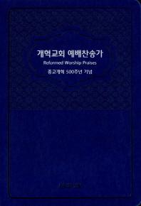 개혁교회 예배찬송가(종교개혁 500주년 기념)