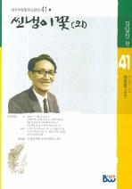 씬냉이 꽃 (외)(범우비평판 한국문학 41-1)