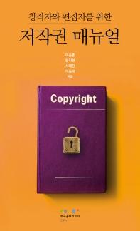창작자와 편집자를 위한 저작권 매뉴얼