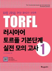 러시아어 토르플 기본단계 실전 모의 고사. 1(토르플 고득점을 위한 모의고사 시리즈)